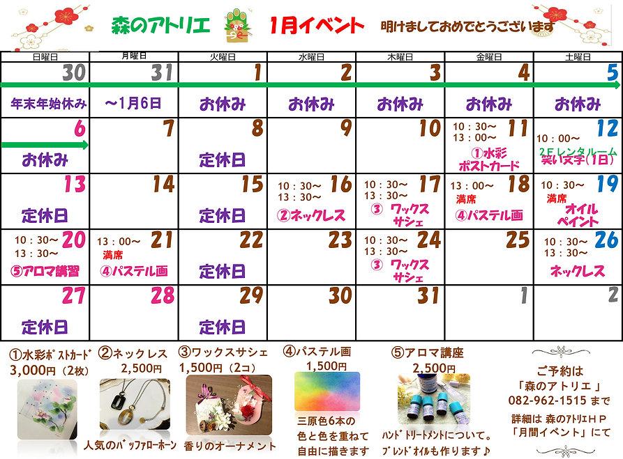 ★2019イベントカレンダー.jpg