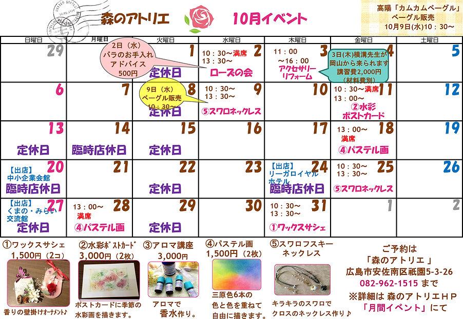event 2019-10.jpg