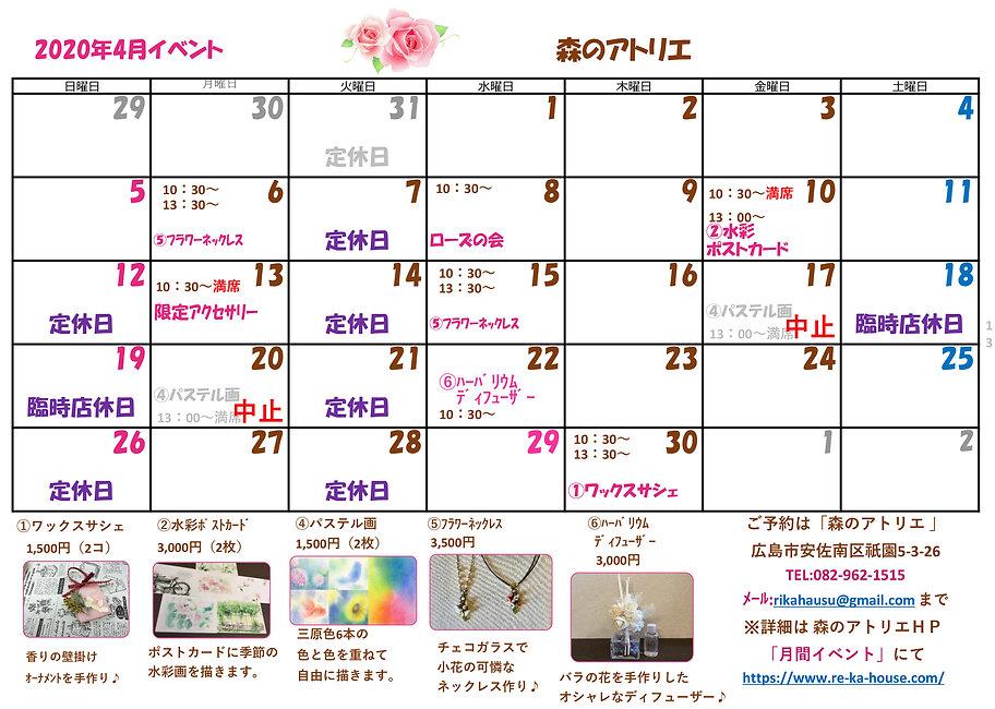 ★2020-4月-3イベントカレンダーDM用.jpg