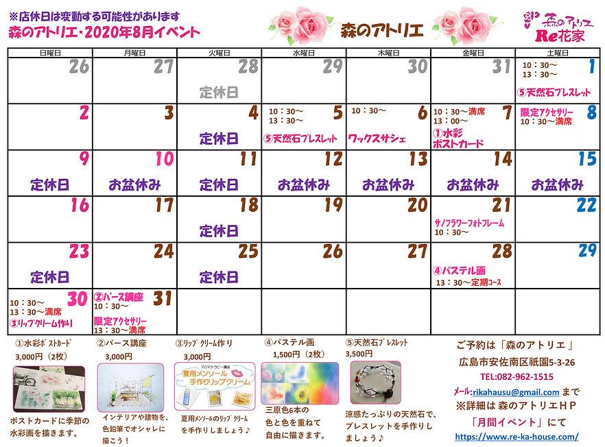 ★2020-8月イベントカレンダーDM用.jpg
