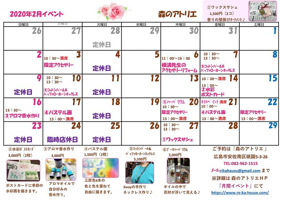 ★2020-2月イベントカレンダーDM用.jpg