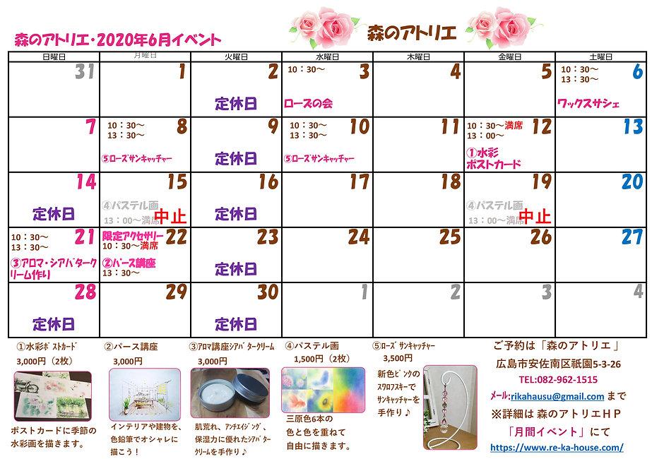 ★2020-6月-2イベントカレンダーDM用.jpg