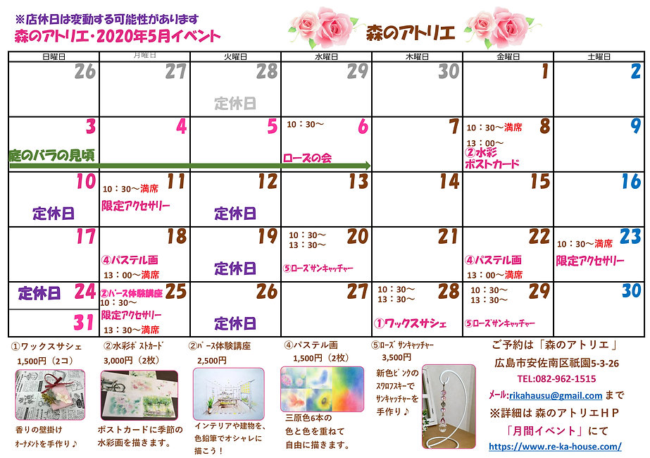 ★2020-5月イベントカレンダーDM用.jpg