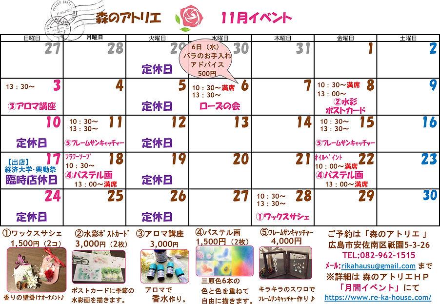 ★2019-11・イベントカレンダーDM用.jpg