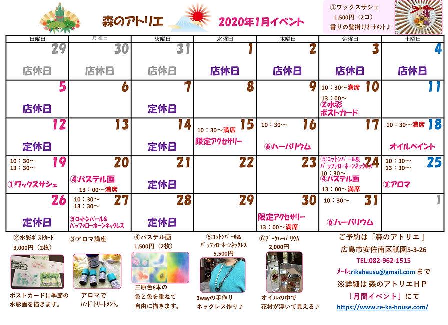 ★2020-1月イベントカレンダーDM用.jpg