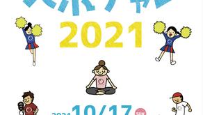 スポチャレ2021 10/17開催!!