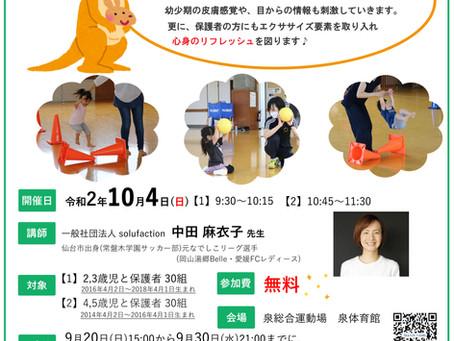 10/4sun マイタウンスポーツデー