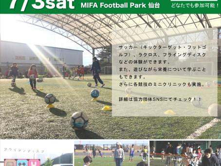 スポーツあそぼうDAY!supported by 三井不動産株式会社