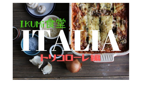 IKUMi食堂_pages-to-jpg-0001.jpg
