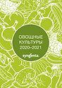 Syngenta cover.jpg