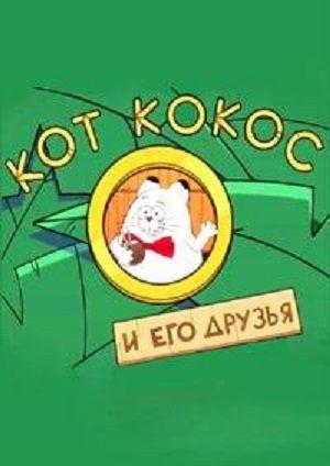 Кот Кокос и его друзья.jpg