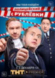 Полицейский с Рублёвки. Мы тебя найдём.j