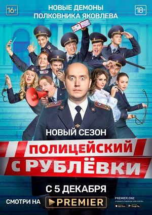 Полицейский с Рублёвки 5.jpg