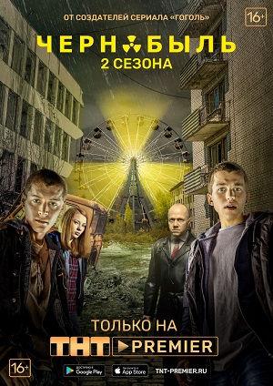 Чернобыль Зона отчуждения 2.jpg