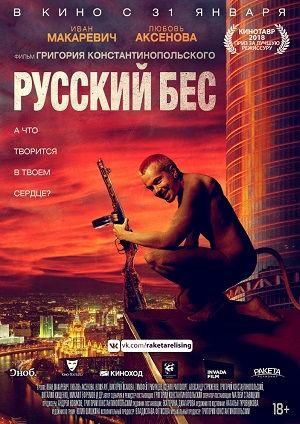 Русский Бес.jpg