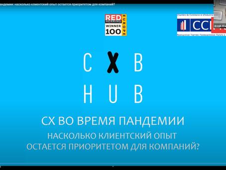 CXB HUB: Cx во время пандемии: насколько клиентский опыт остается приоритетом для компаний?