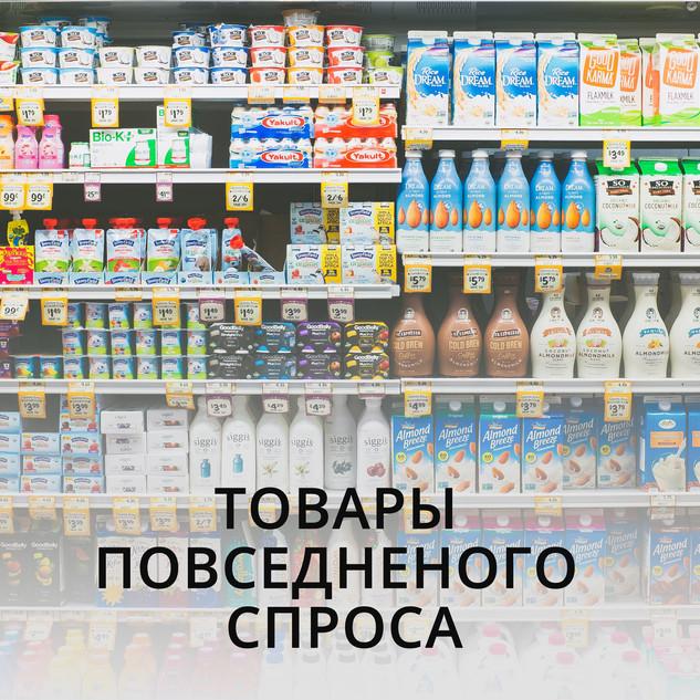 Consumation good.jpg
