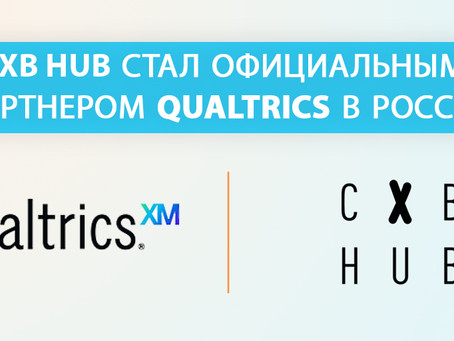 CXB HUB стал официальным партнером Qualtrics в России