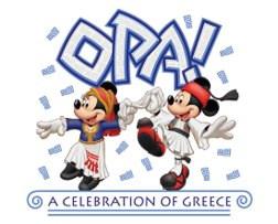 Griekse dansavond op 16 november 2019