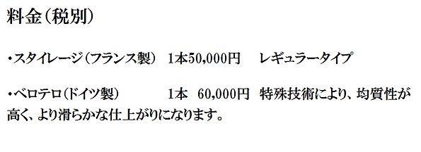 ヒアル料金.png