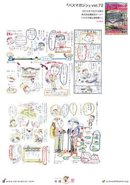 『バスマガジン』vol.72 -1