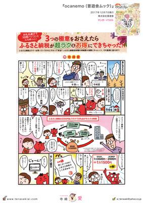 『ocanemo(晋遊舎ムック)』-1