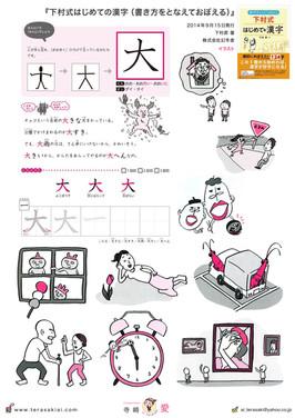 『下村式はじめての漢字(書き方をとなえておぼえる)』