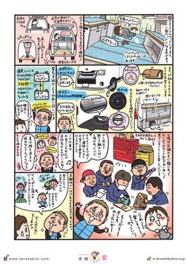 『キャンプカーマガジン』 vol.60 -2