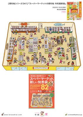 [便利帖シリーズ041] 『スーパーマーケットの便利帖 令和最新版』