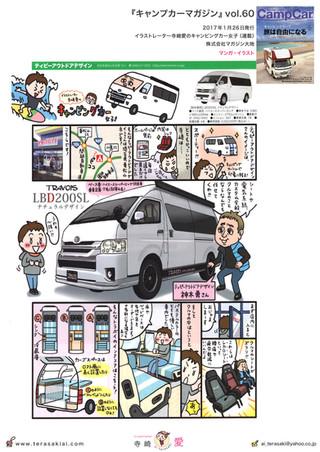 『キャンプカーマガジン』 vol.60 -1