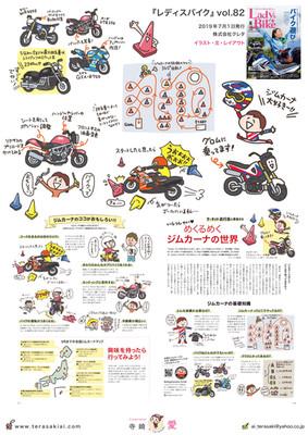 『レディスバイク』vol.82