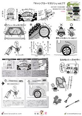 『キャンプカーマガジン』vol.77