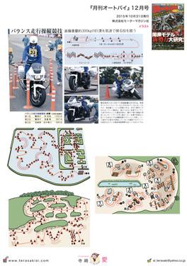 『月刊オートバイ』2015年12月号