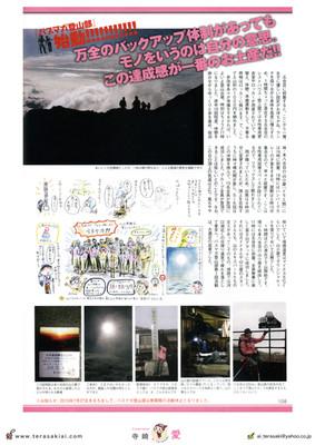 『バスマガジン』vol.72 -2