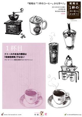 『戦略は「1杯のコーヒー」から学べ!』