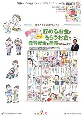 『育脳ベビー完全ガイド(100%ムックシリーズ)』