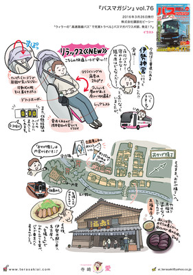 201603bus.jpg