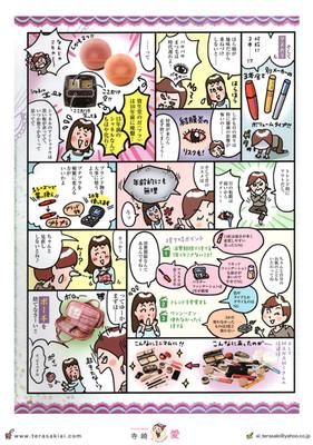 『LDK the Beauty2017(晋遊舎ムック)』 -2