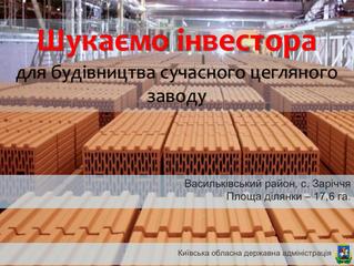 Будівництво та реконструкція сучасного цегляного заводу