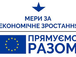 Грантовий проєкт «План місцевого економічного розвитку: Славутич - драйвер росту відкритої та вільно