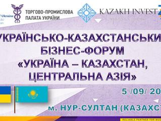 Українсько-казахстанський бізнес-форум «Україна – Казахстан, Центральна Азія»
