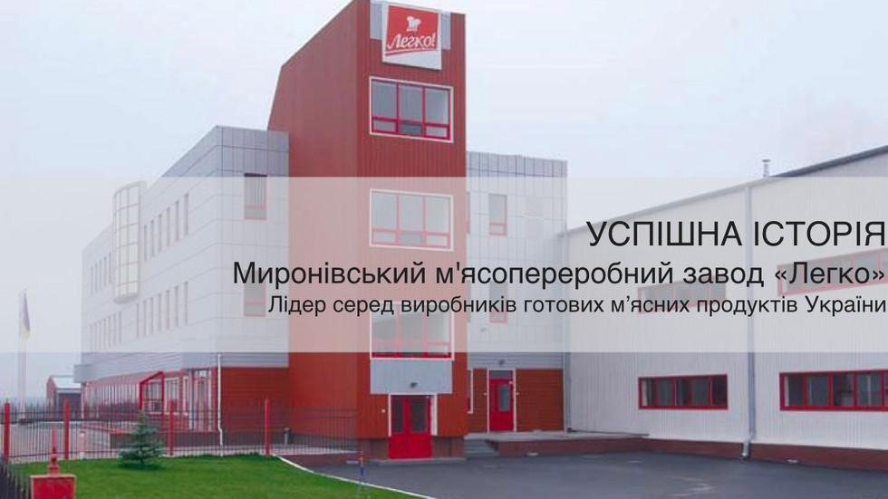 Миронівський м'ясопереробний завод «Легко» - лідер серед виробників готових м'ясних продуктів Ук