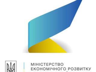Міністерство економічного розвитку і торгівлі України запрошує український бізнес та неурядові орган
