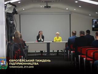 Європейський тиждень підприємництва на Київщині