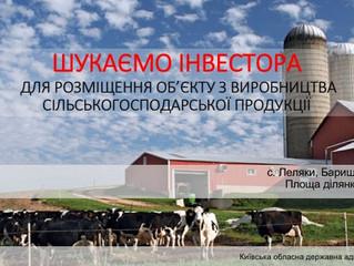 Шукаємо інвестора для розміщення об'єкту з виробництва  сільськогосподарської продукції