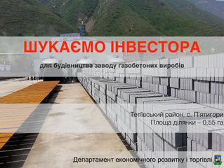 Інвестиційний проект будівництво заводу газобетонних виробів