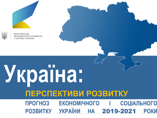 Схвалено прогнозні показники економічного і соціального розвитку України на 2019-2021 роки