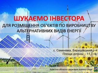 Шукаємо інвестора для розміщення об'єктів з виробництва альтернативних видів енергії (Сонячні ба