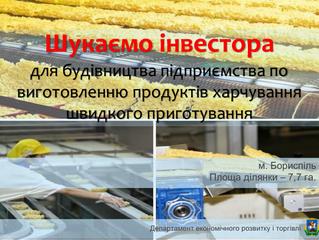 Будівництво підприємства по виготовленню продуктів харчування швидкого приготування
