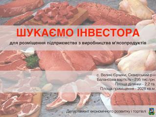 Шукаємо інвестора для розміщення підприємства з виробництва м'ясопродуктів